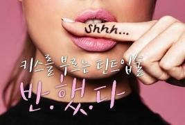 키스를 부르는 틴트입술!